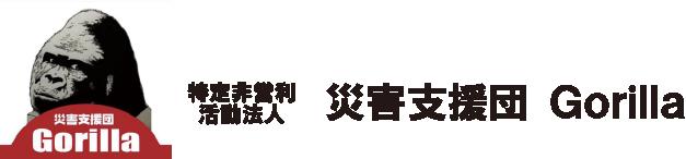 NPO法人災害支援団Gorilla